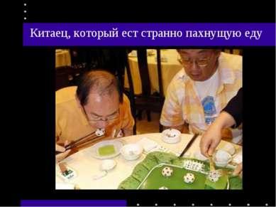 Китаец, который ест странно пахнущую еду