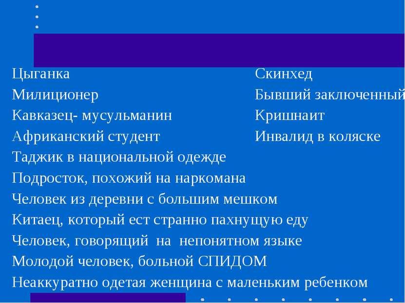 Цыганка Скинхед Милиционер Бывший заключенный Кавказец- мусульманин Кришнаит ...