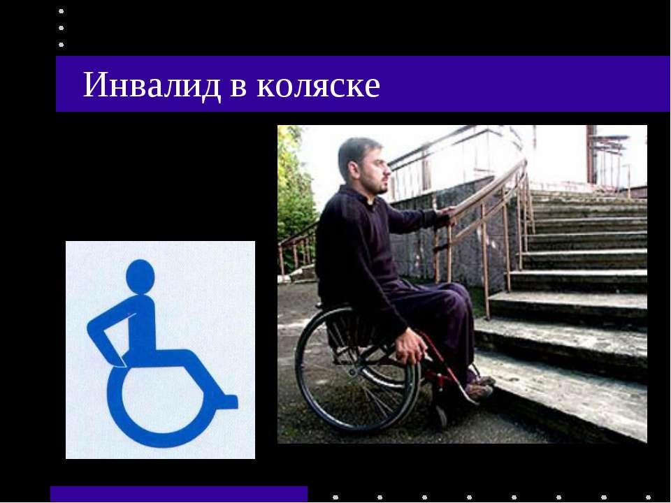 Инвалид в коляске
