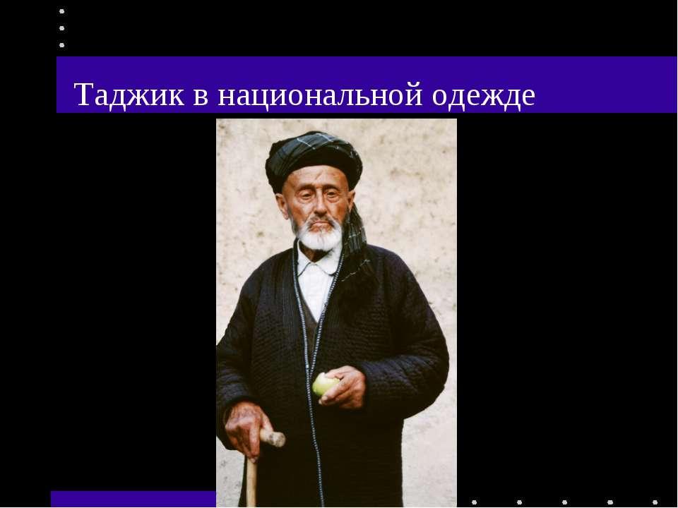 Таджик в национальной одежде