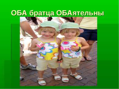ОБА братца ОБАятельны