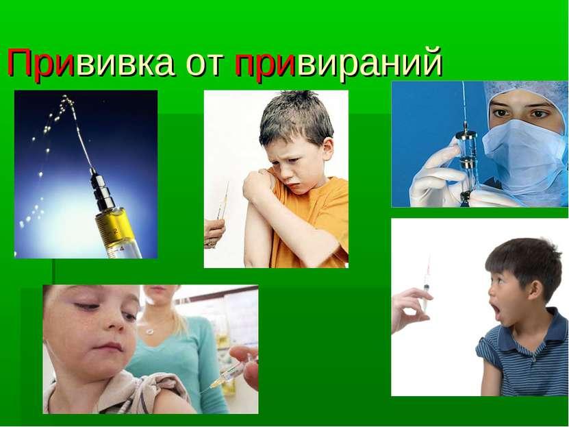 Прививка от привираний