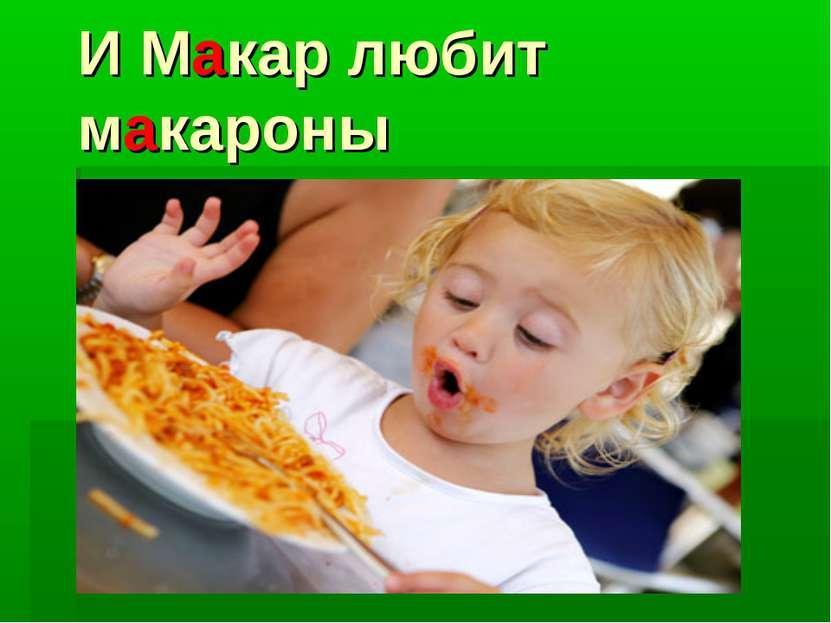 И Макар любит макароны