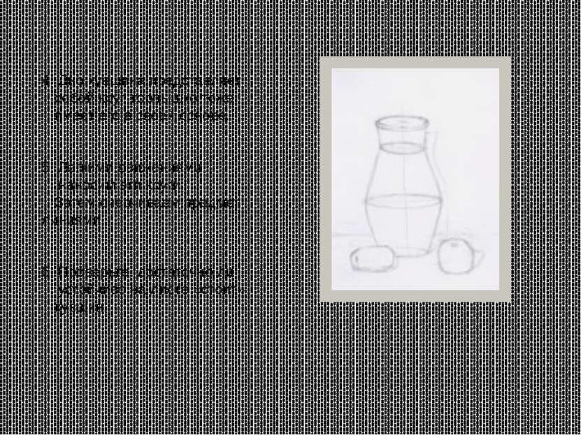 4. Дно кувшина представляет собой круг, горлышко тоже имеет его в своей основ...