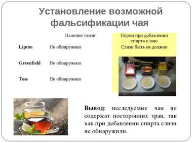 Установление возможной фальсификации чая Вывод: исследуемые чаи не содержат п...