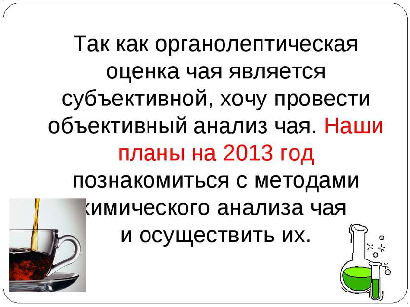 Так как органолептическая оценка чая является субъективной, хочу провести объ...