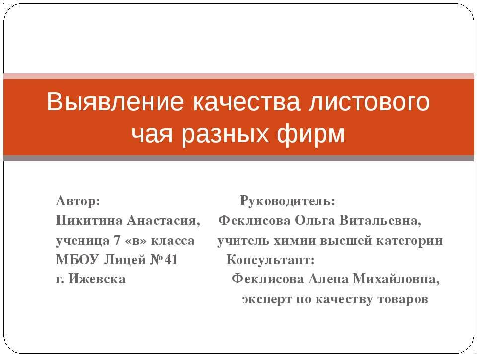 Автор: Руководитель: Никитина Анастасия, Феклисова Ольга Витальевна, ученица ...