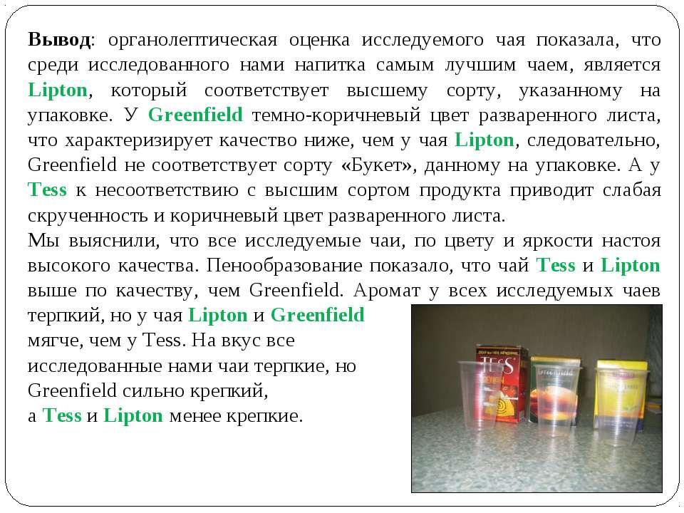 Вывод: органолептическая оценка исследуемого чая показала, что среди исследов...