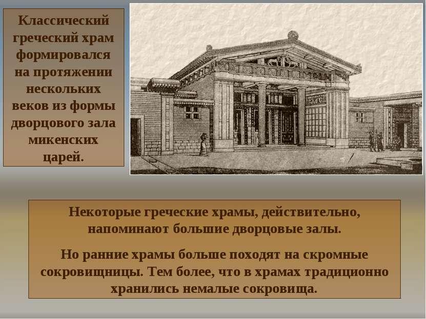 Некоторые греческие храмы, действительно, напоминают большие дворцовые залы. ...