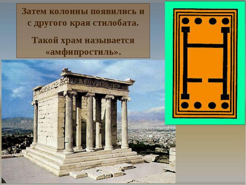 Затем колонны появились и с другого края стилобата. Такой храм называется «ам...