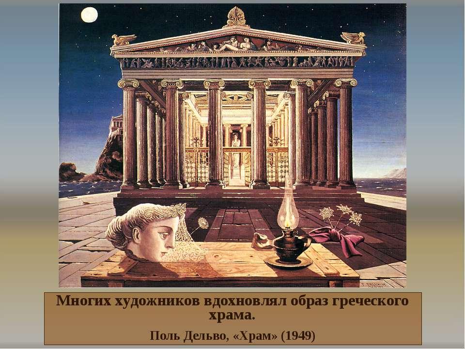 Многих художников вдохновлял образ греческого храма. Поль Дельво, «Храм» (1949)