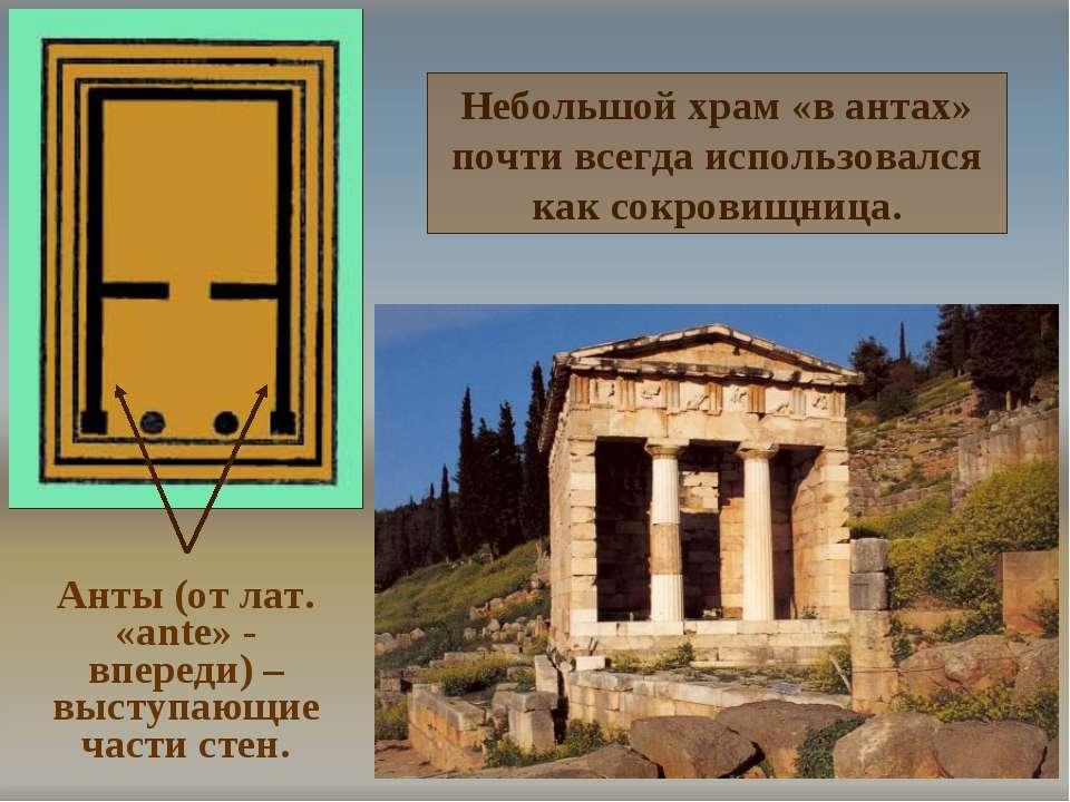 Небольшой храм «в антах» почти всегда использовался как сокровищница.