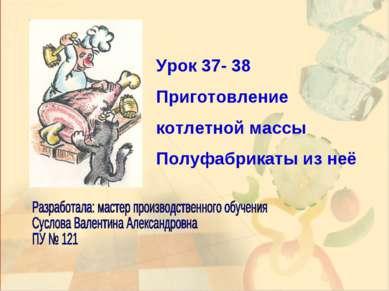 Урок 37- 38 Приготовление котлетной массы Полуфабрикаты из неё