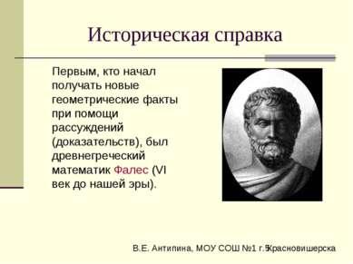 Историческая справка Первым, кто начал получать новые геометрические факты пр...