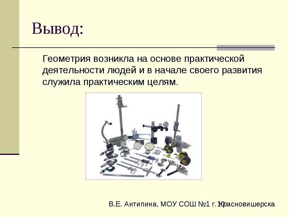 Вывод: Геометрия возникла на основе практической деятельности людей и в начал...