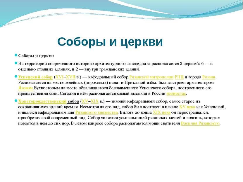 Соборы и церкви Соборы и церкви На территории современного историко-архитекту...