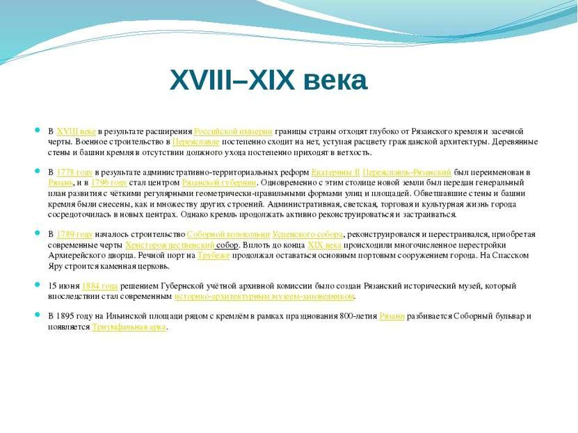 XVIII–XIX века В XVIII веке в результате расширения Российской империи границ...