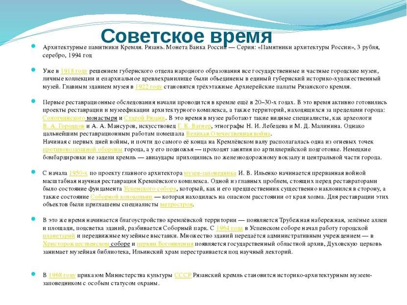 Советское время Архитектурные памятники Кремля. Рязань. Монета Банка России —...