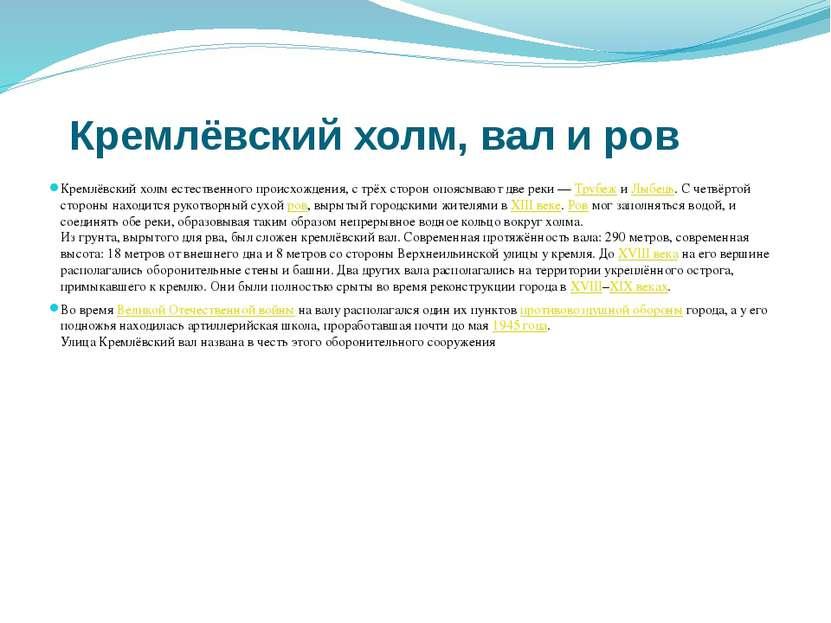 Кремлёвский холм, вал и ров Кремлёвский холм естественного происхождения, с т...