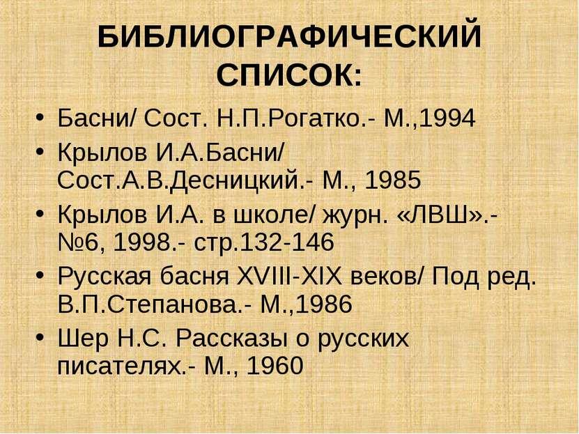 БИБЛИОГРАФИЧЕСКИЙ СПИСОК: Басни/ Сост. Н.П.Рогатко.- М.,1994 Крылов И.А.Басни...