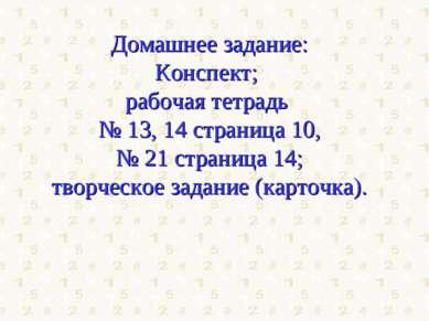 Домашнее задание: Конспект; рабочая тетрадь № 13, 14 страница 10, № 21 страни...