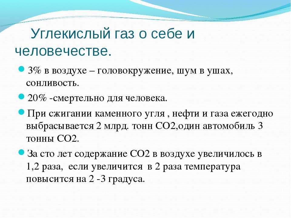 Углекислый газ о себе и человечестве. 3% в воздухе – головокружение, шум в уш...