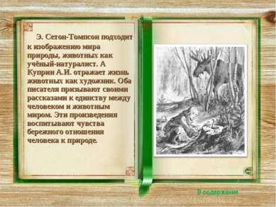 Э. Сетон-Томпсон подходит к изображению мира природы, животных как учёный-нат...