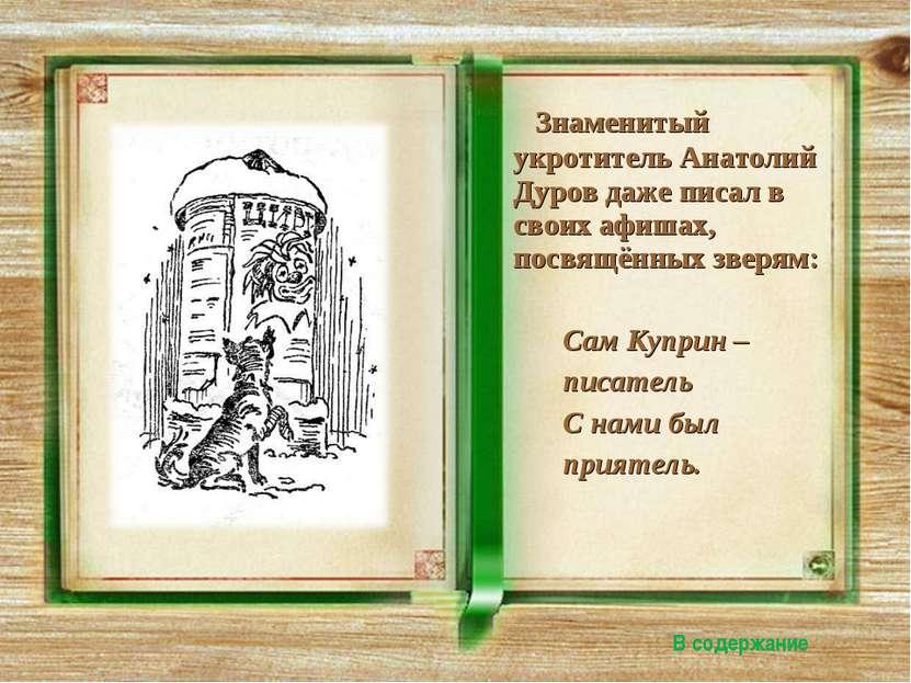 Знаменитый укротитель Анатолий Дуров даже писал в своих афишах, посвящённых з...