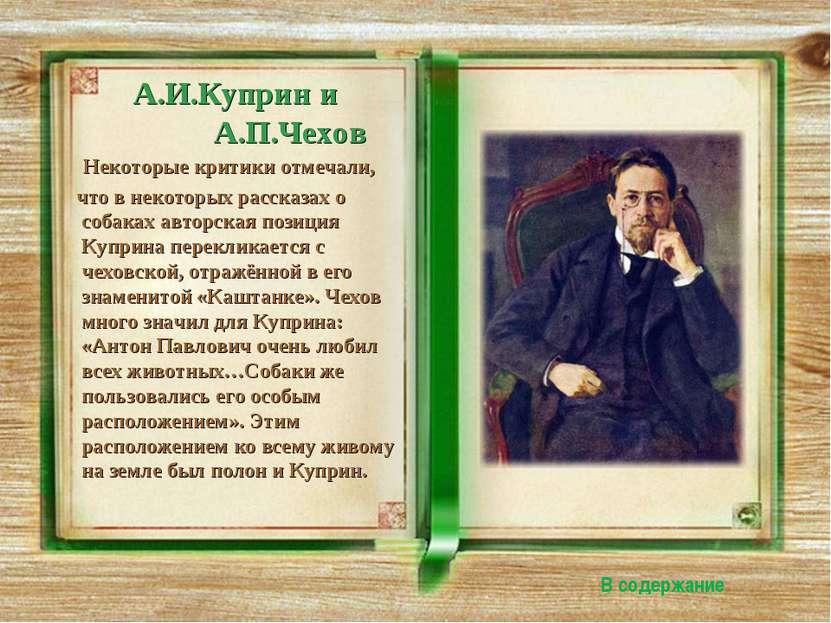 А.И.Куприн и А.П.Чехов Некоторые критики отмечали, что в некоторых рассказах ...