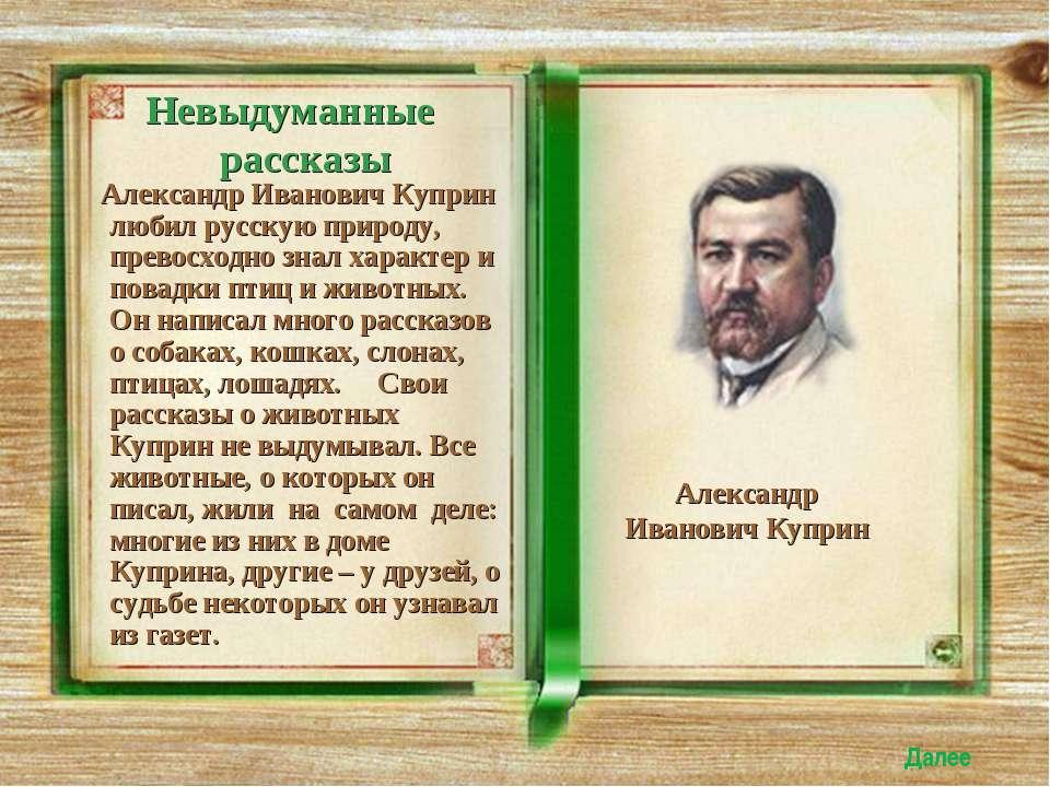 Невыдуманные рассказы Александр Иванович Куприн любил русскую природу, превос...