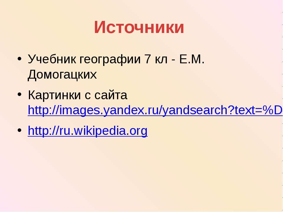 Источники Учебник географии 7 кл - Е.М. Домогацких Картинки с сайта http://im...