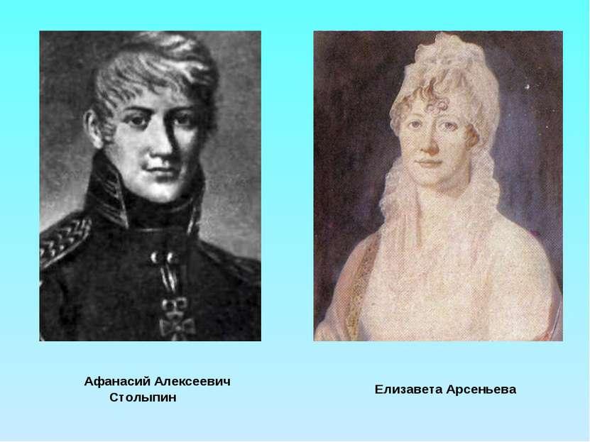 Афанасий Алексеевич Столыпин Елизавета Арсеньева