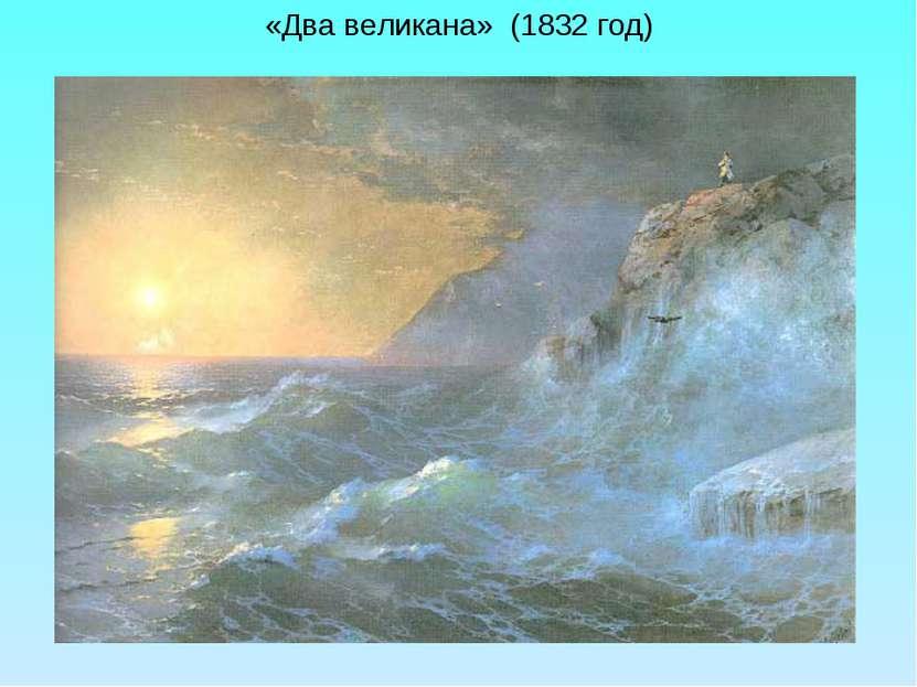 «Два великана» (1832 год)