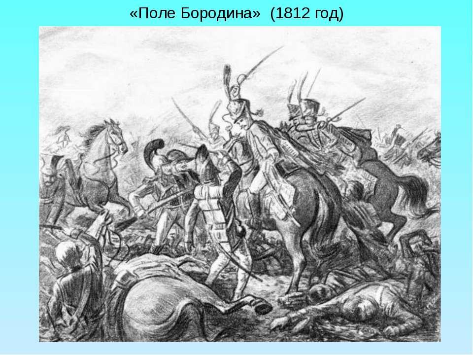 «Поле Бородина» (1812 год)