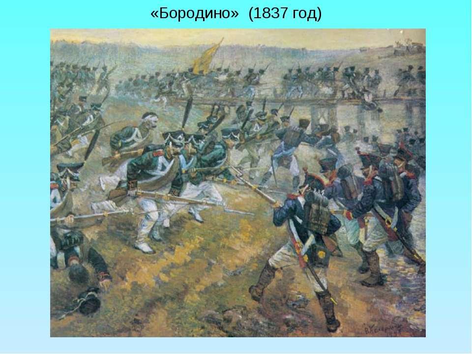 «Бородино» (1837 год)