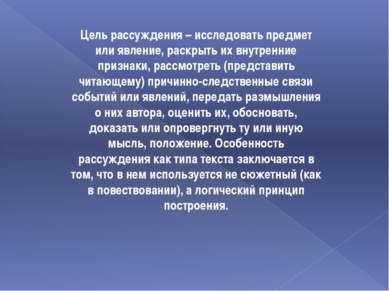 Цель рассуждения – исследовать предмет или явление, раскрыть их внутренние пр...