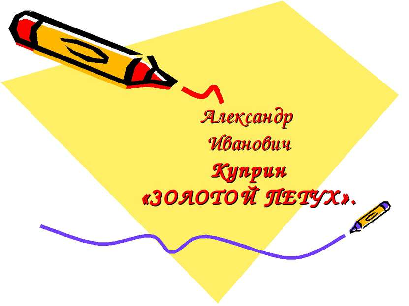 Александр Иванович Куприн «ЗОЛОТОЙ ПЕТУХ».