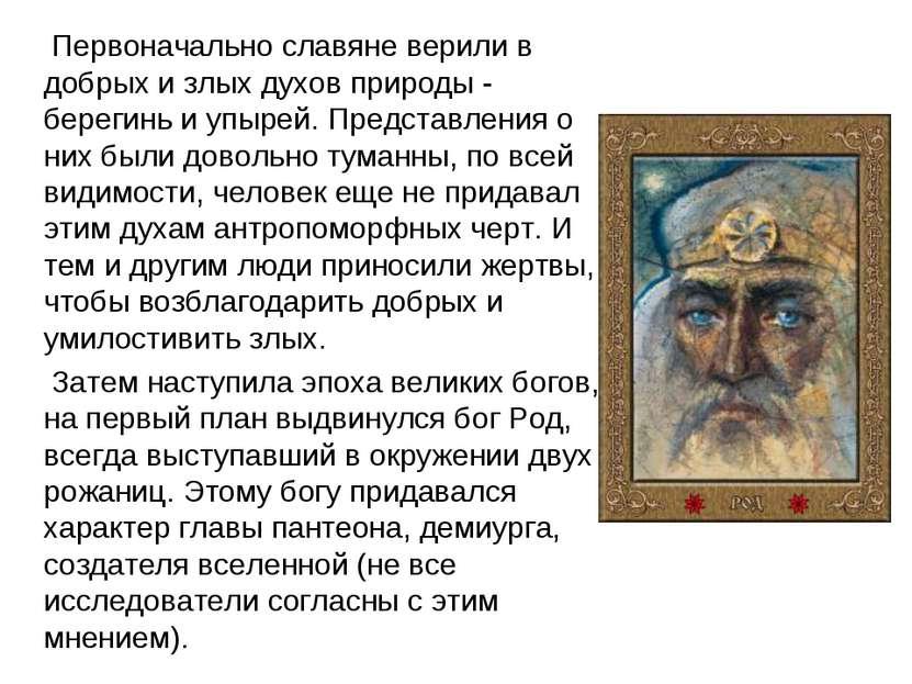 Первоначально славяне верили в добрых и злых духов природы - берегинь и упыре...