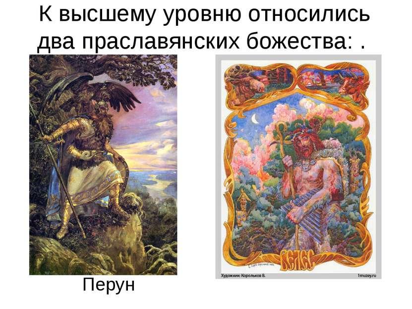 К высшему уровню относились два праславянских божества: . Перун