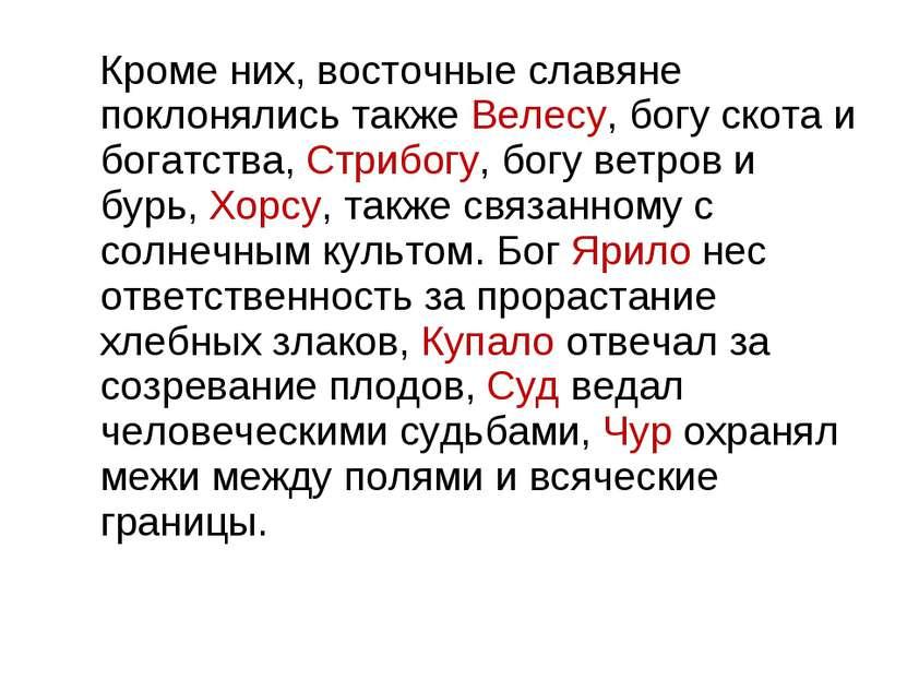 Кроме них, восточные славяне поклонялись также Велесу, богу скота и богатства...