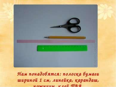 Нам понадобятся: полоска бумаги шириной 1 см, линейка, карандаш, ножницы, кле...