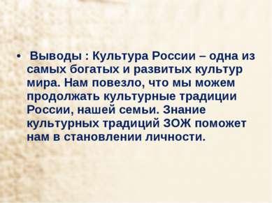 Выводы : Культура России – одна из самых богатых и развитых культур мира. Нам...