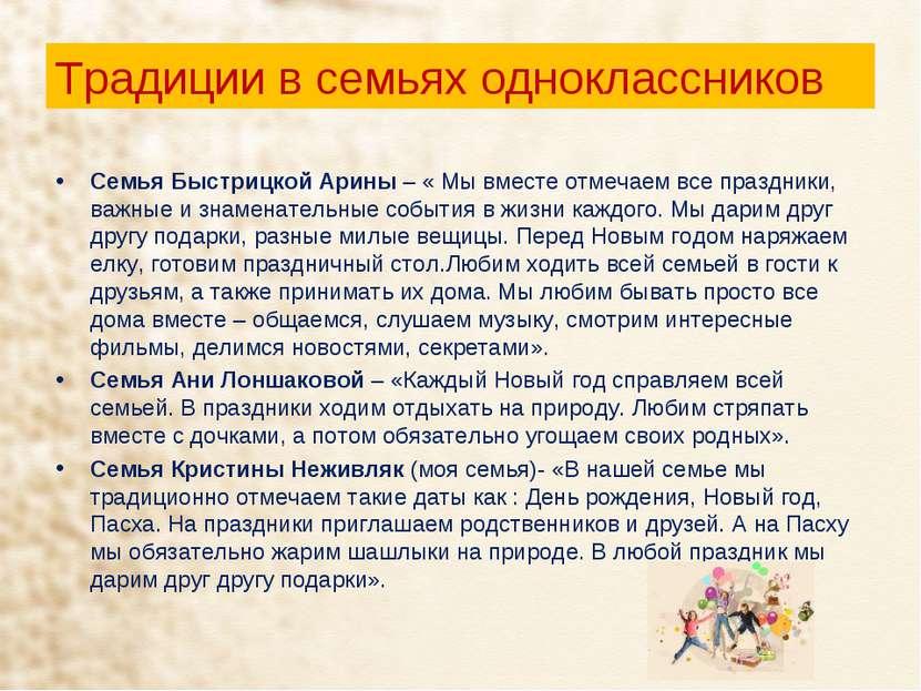 Традиции в семьях одноклассников Семья Быстрицкой Арины – « Мы вместе отмечае...