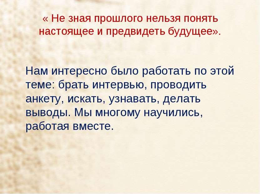 « Не зная прошлого нельзя понять настоящее и предвидеть будущее». Нам интерес...