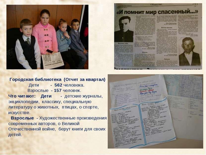 Городская библиотека (Отчет за квартал) Дети - 562 человека. Взрослые - 157 ч...
