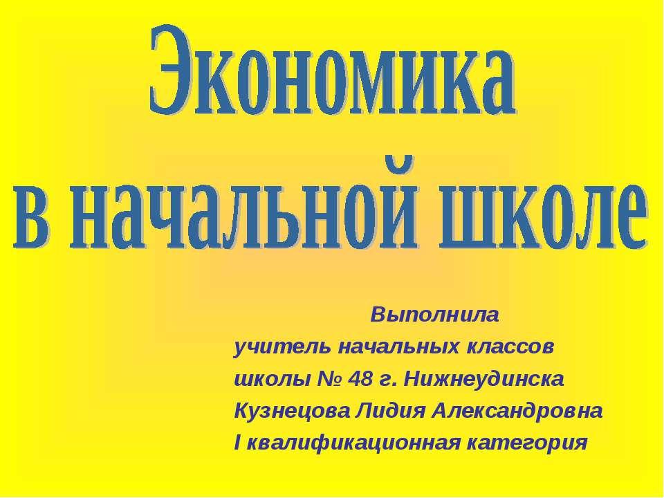 Выполнила учитель начальных классов школы № 48 г. Нижнеудинска Кузнецова Лиди...