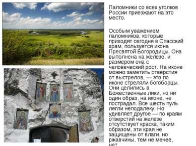 Паломники со всех уголков России приезжают на это место. Особым уважением пал...