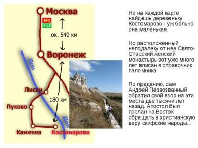 Не на каждой карте найдешь деревеньку Костомарово - уж больно она маленькая. ...