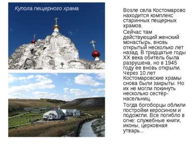 Возле села Костомарово находится комплекс старинных пещерных храмов. Сейчас т...