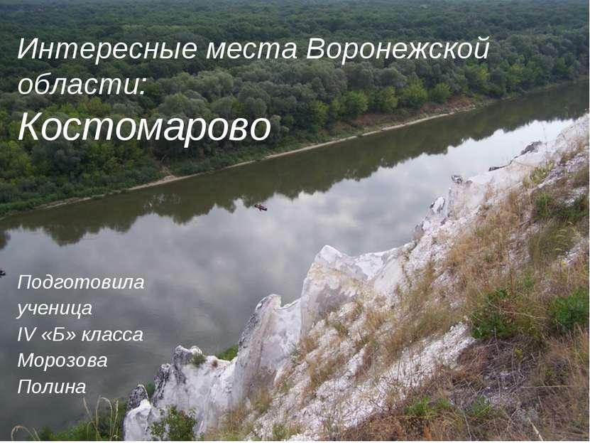 Подготовила ученица IV «Б» класса Морозова Полина Интересные места Воронежско...